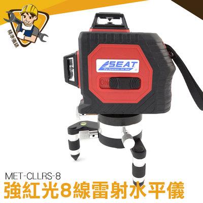 紅光8線多功能雷射水平儀 雷射垂直儀 板模神器 墨線儀 打線  自動調平 高精度 雷射打線器