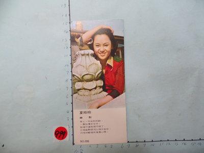 夏玲玲,老明星卡-4