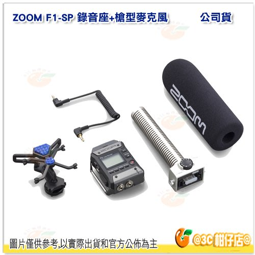 @3C 柑仔店@ ZOOM F1-SP 專業現場錄音座+槍型麥克風套組 立體聲 單眼相機收音 公司貨