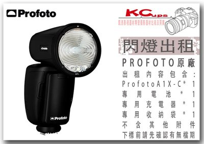 凱西影視器材 PROFOTO A1X for CANON A1X-C 出租