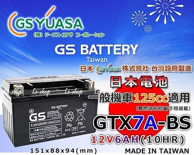 ☎ 挺苙電池 ►GS YUASA GTX7A~BS 12V6AH YTX7A~BS機車電池