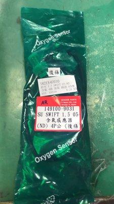 SWIFT1.5/LIANA/SX4 1.6 日本DENSO件 含氧感知器(要分前後段)