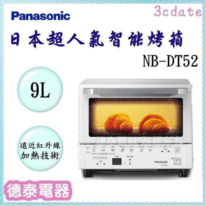 【留言私訊有優惠】Panasonic 【NB-DT52】國際牌9L智能烤箱【德泰電器】