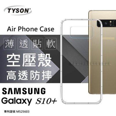 【愛瘋潮】Samsung Galaxy S10+ / S10 Plus 高透空壓殼 防摔殼 氣墊殼 軟殼 手機殼