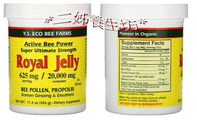 *二姊養生坊*~Y.S. Eco Bee Farms,蜂王漿第2瓶8折#YSO43043