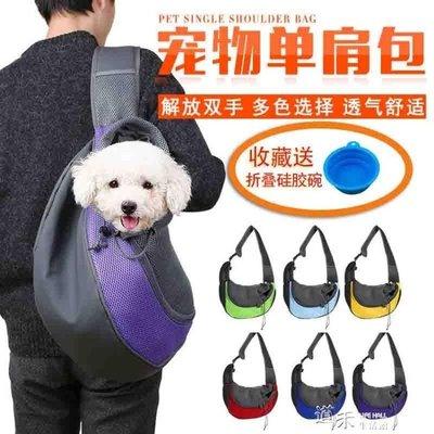 狗狗背包寵物包外出便攜包貓包狗包單肩包貓咪狗袋子泰迪寵物背包 下單送襪子或聖誕帽唷