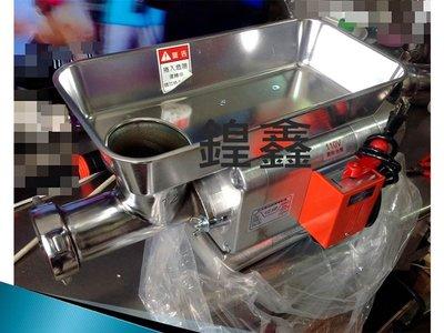 【鍠鑫食品機械】全新 絞肉機 攪肉機  1/2HP  (運費到付)  另有1HP請詢價