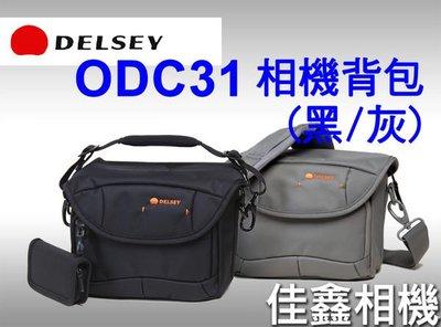 @佳鑫相機@(全新品)DELSEY ODC31 相機包(小型) 灰色 特價$1600元! a7RII X-PRO2 適用