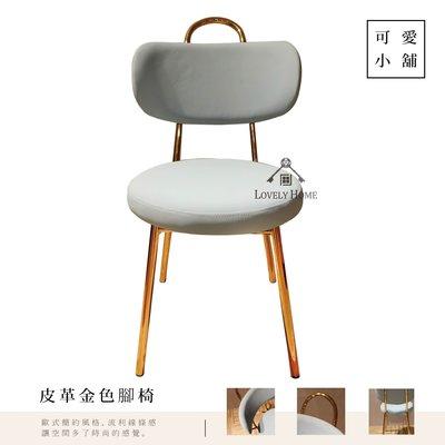 (台中 可愛小舖)現代簡約風皮革金色椅腳椅餐椅休閒椅單人椅美容電腦椅書桌椅餐廳民宿咖啡廳臥房店家用