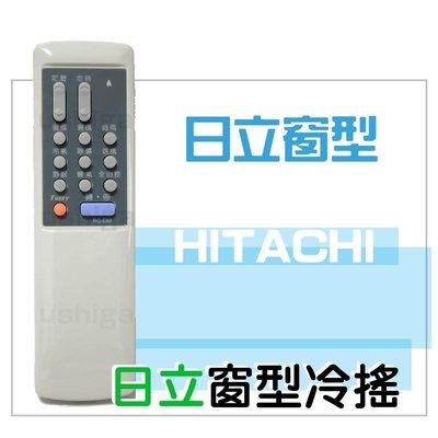 [現貨] 日立窗型專用(夢鄉) 冷氣遙控器 日立冷氣遙控器 日立窗型冷氣遙控器