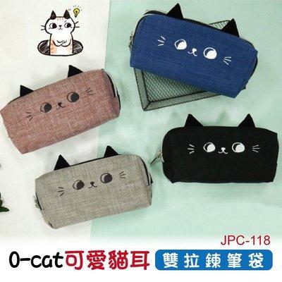 筆袋 開學季 ( JPC-118 O-cat可愛貓耳雙拉鍊筆袋 ) 貓掌 貓耳 大容量筆袋 iHOME愛雜貨