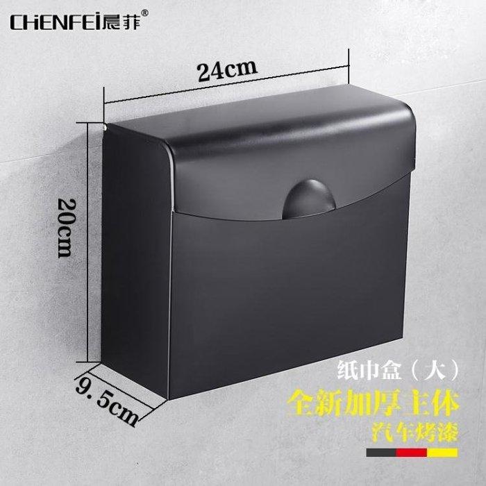 紙巾架 304不銹鋼廁所防水捲紙架浴室黑色免打孔手紙盒衛生間壁掛紙巾盒