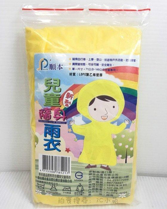 【3C小苑】兒童輕便雨衣 一次性 兒童專用 學校 學童 兒童 學生 輕便雨衣 雨衣 隨身雨衣