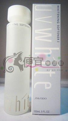 便宜生活館 【美妝商品】SHISEIDO  資生堂-UV WHITE 優白 柔膚水 (清爽型)  150ml  美白
