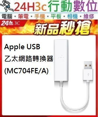 Y拍最低 Apple 盒裝 USB 乙太 轉換器 Mac 蘋果電腦  MC704FE A
