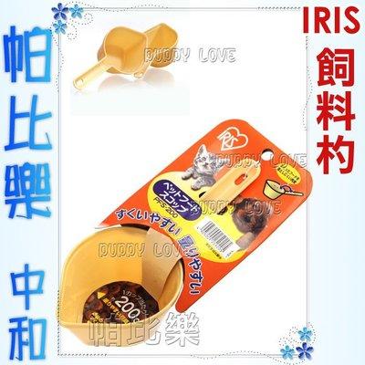 ◇◇◇帕比樂◇◇◇【用品】日本IRIS黃色飼料杓PFS-200,飼料鏟,飼料勺~飼料鏟