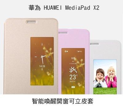 *phone寶*華為 HUAWEI Honor MediaPad X2 商務系列皮套 智能休眠可立皮套 保護套