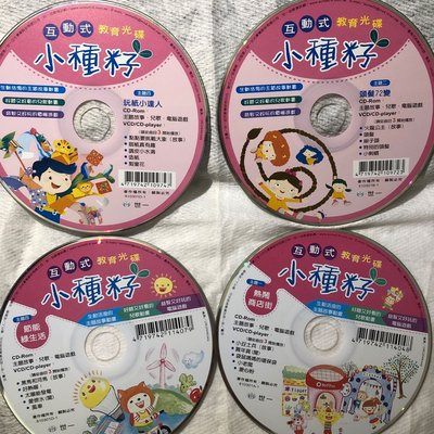 【彩虹小館】共19片互動式教育光碟 ~小種籽~世一