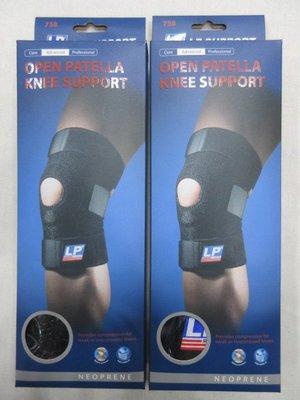 【LP】~ 758 專業護具 LP758 包覆調整型膝部束套 可調式 膝蓋束套 魔鬼氈 護膝 護套 單入包裝 附發票
