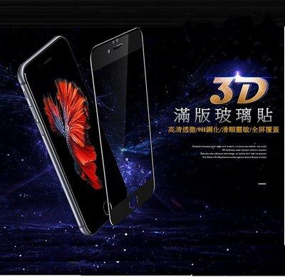 蘋果 iphone6 7 8 plus X XS 3D碳纖维滿版 玻璃貼  鋼化膜 保護貼 送透明手機殼