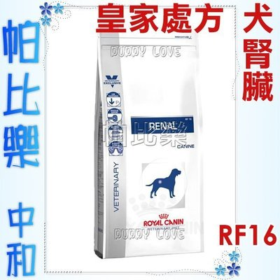 ◇◇帕比樂◇◇法國皇家犬用處方飼料 犬用腎臟衰竭處方【RF14-7公斤】(原代碼RF16)