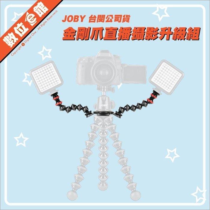 分期免運費 數位e館 公司貨 JOBY 金剛爪直播攝影升級組 JB40 章魚腳架 怪獸腳架 GoPro 補光燈
