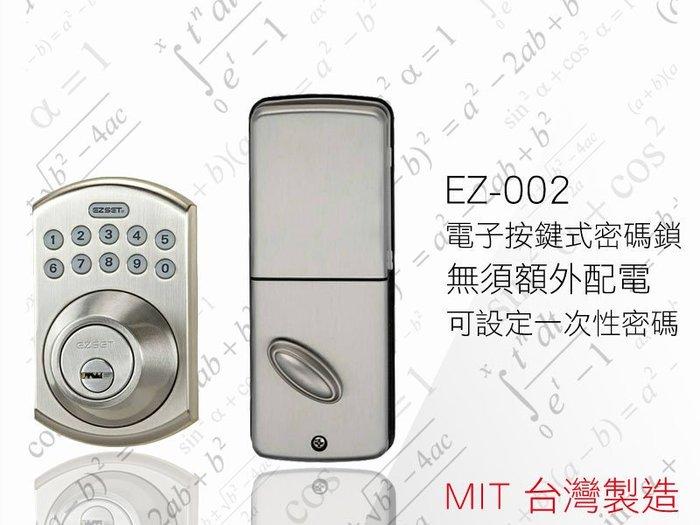電子式按鍵密碼  EZ-002  輔助鎖  台灣製造 門鎖 電子鎖  東隆五金 密碼鎖 EZSET