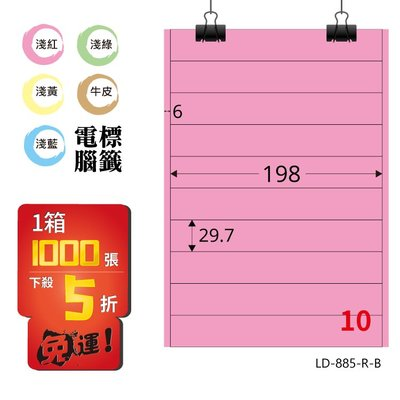 辦公好夥伴【longder龍德】電腦標籤紙 10格 LD-885-R-B 粉紅色 1000張 影印 雷射 貼紙