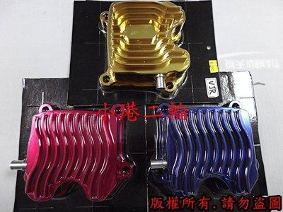 【小港二輪】光陽 VJR 110專用 3D CNC 鋁合金散熱汽缸頭 氣缸散熱 汽門散熱蓋 呼吸散熱蓋