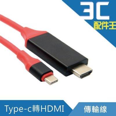 Type-C 轉HDMI傳輸線2m  4K2K 新一代 即插即用 快速 方便 紅白黑