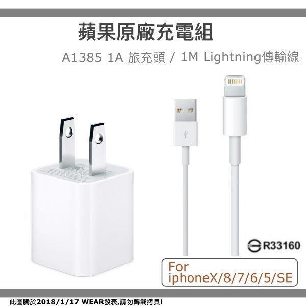 APPLE 原廠充電組【A1385旅充頭】+【Lightning傳輸線】iPhoneX iPhone8 iPhone7