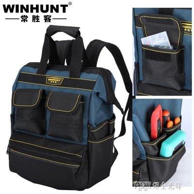 雙肩工具背包帆布電工工具袋大容量多功能維修雙肩工具包
