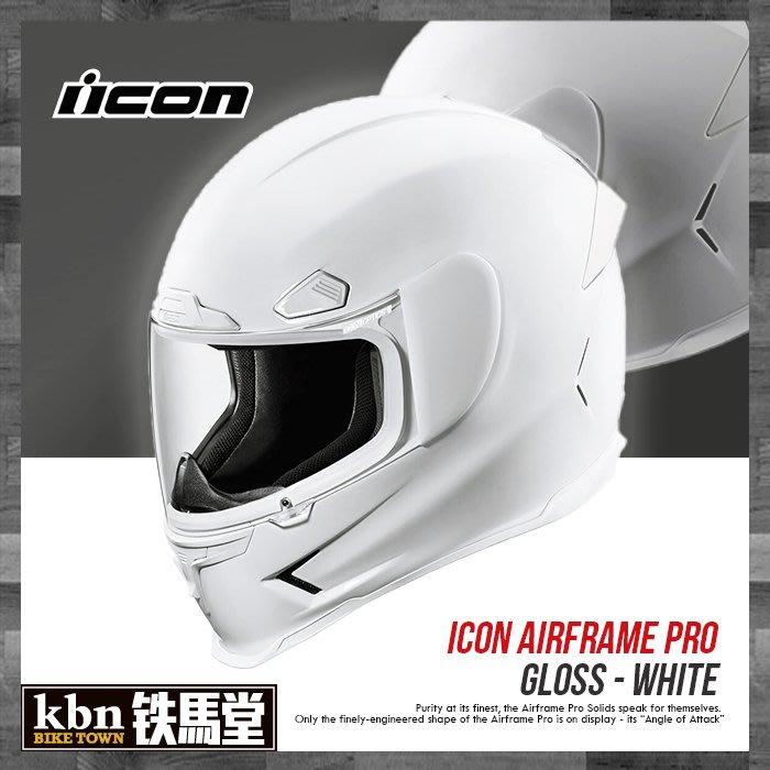 ☆KBN☆鐵馬堂 美國 ICON Airframe PRO GLOSS 全罩 安全帽 複合纖維 素色 亮白