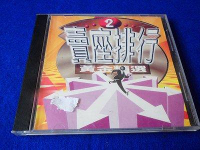 白色小館222~CD~賣座排行 黃金精選2