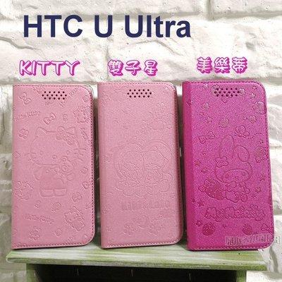 三麗鷗壓紋皮套 HTC U Ultra (5.7吋) Hello Kitty 雙子星 美樂蒂【正版授權】