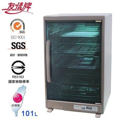 【高雄電舖】友情牌 101公升紫外線 不銹鋼烘碗機  PF-6374 (外殼不鏽鋼) 高雄市
