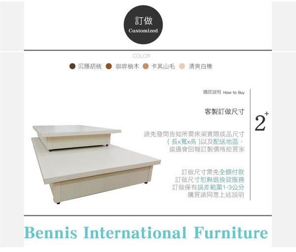 【班尼斯國際名床】‧5尺雙人~『訂製高度15公分』六分木芯板台製床底/床架,客製訂做(限配送北部地區))