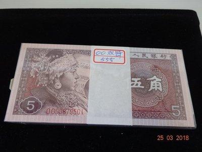 人民幣 1980年5角 百連  OO雙字軌  00879501