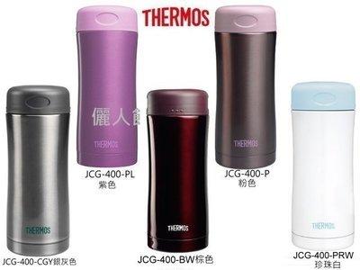 Thermos 膳魔師JCG-400 不鏽鋼真空保溫杯/保溫杯-棕色/紫色/銀灰色/珍珠白色公司貨