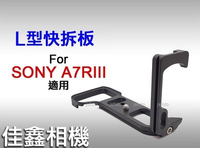 @佳鑫相機@(全新品)L型快拆板 Sony A7RIII專用 A7R3 L型手把 手柄 Arca規格快拆 直拍架 豎拍板