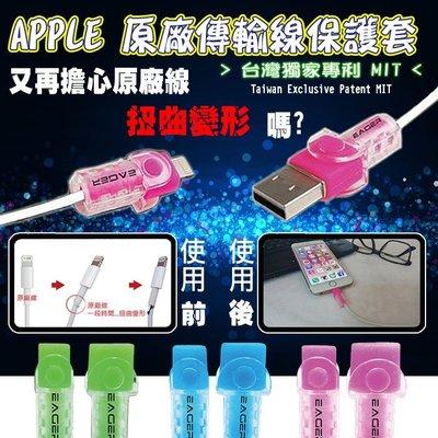 【EAGER】蘋果原廠傳輸線保護套 超炫夜光保護線套 蘋果傳輸線套 iPhone 6/6s/6+/5/5s/5c
