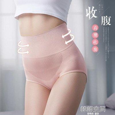 哆啦本鋪 高腰收腹暖宮內褲女士提臀翹臀褲冰絲無痕產後塑身純棉襠三角褲夏D655