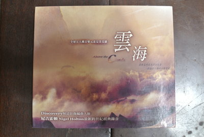 CD ~ Nigel Holton Above the Cloud 雲海 ~ JINGO JCD030003