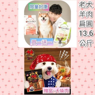 ☆101迪斯奈☆~再燒肉工房贈品☆優格鮭魚13.6公斤5款(幼犬.成犬.老犬)