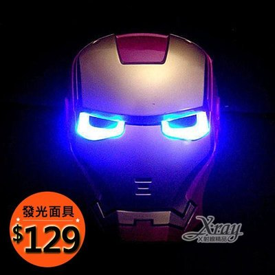 X射線【W600040】 LED發光面具(19選1)復仇者聯盟/鋼鐵人/蜘蛛人/蝙蝠俠/綠巨人/美國隊長/大黃蜂