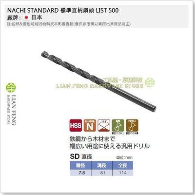 【工具屋】*含稅* NACHI 7.8mm 鐵鑽尾 標準直柄鑽頭 LIST 500 HSS SD 鐵工用鑽頭 鑽孔 日本