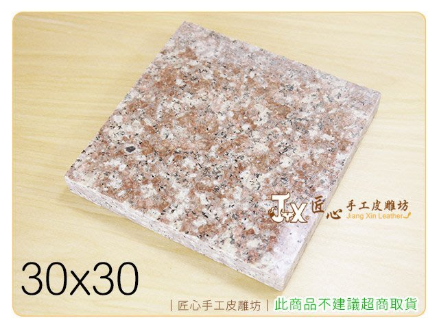 ☆ 匠心手工皮雕坊 ☆  大理石-大(30×30cm)(G025) / 皮革 拼布 工藝