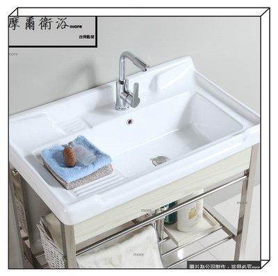 MORE bathroom[摩爾]不鏽鋼洗衣台檯及洗手臺、洗衣槽、洗衣台、洗水槽,流理台,陶瓷人造石 (尺寸80公分)