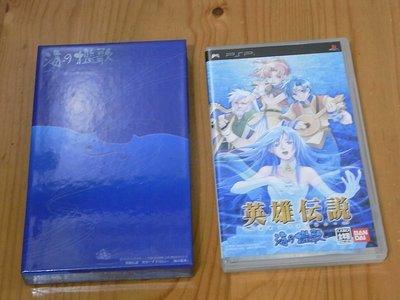【小蕙館】PSP~ 英雄傳說 海之檻歌 (純日版) 有外盒