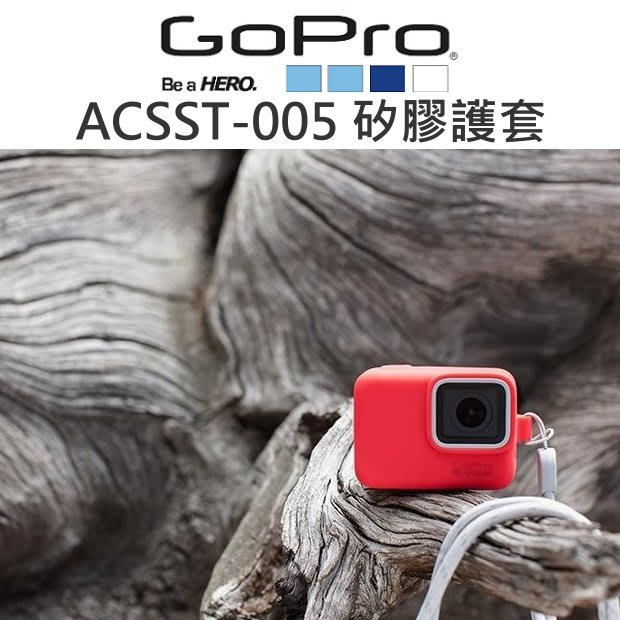 【中壢NOVA-水世界】GoPro HERO 5 6 7【ACSST-005 矽膠護套】可調繫繩 掛繩 果凍套 紅色